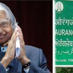 Aurangzeb Road could easily have been called Hitler Road! The emperor was a butcher… Abdul Kalam is a welcome change!