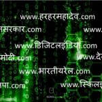 Hindi domains could soon become a widespread reality if 'Digital India Club' has its way!